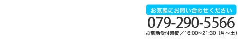 イストアカデミーTEL.079-290-5566